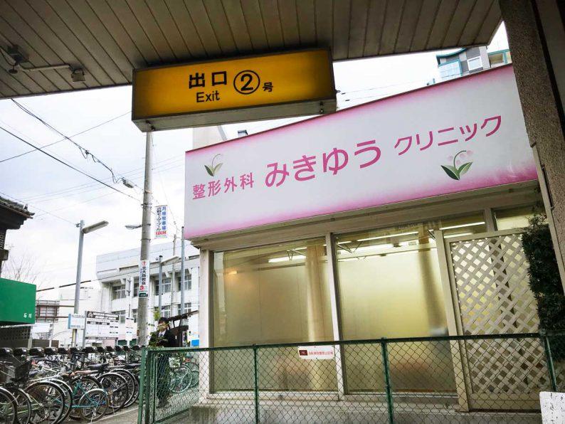 「野江内代駅」2番出口