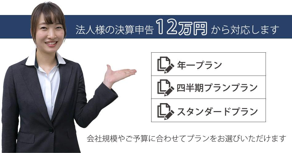 法人の決算申告12万円~