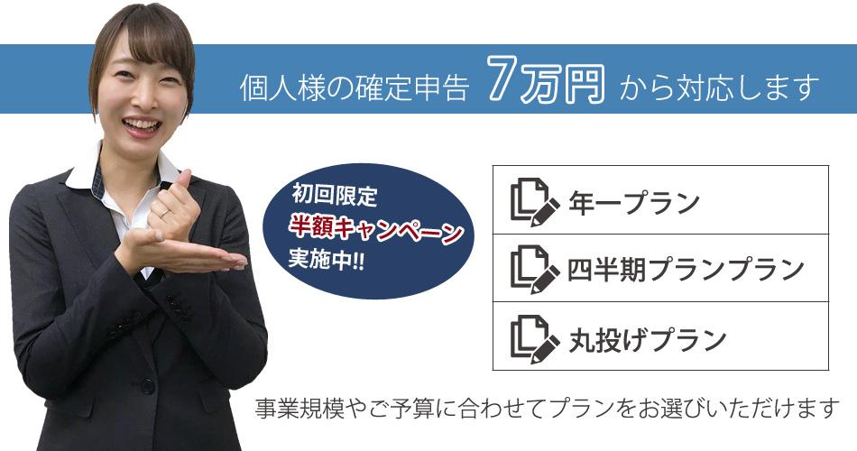 個人の確定申告7万円~